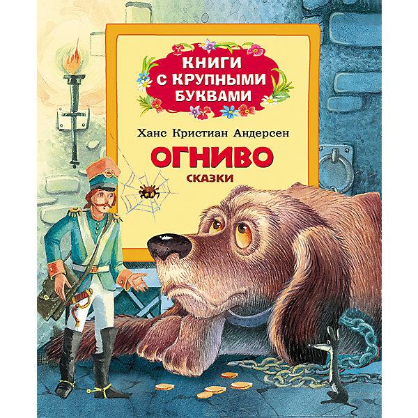 Росмэн Книга с крупными буквами Огниво росмэн книга с крупными буквами сорока белобока