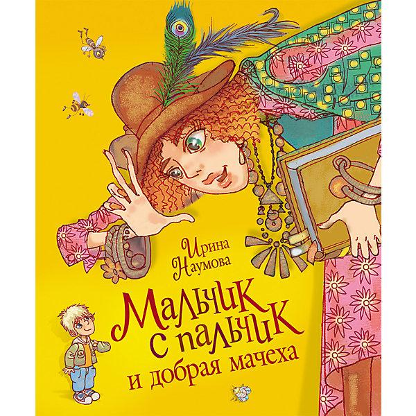 Фотография товара мальчик-с-пальчик и добрая мачеха, И. Наумова (5109920)