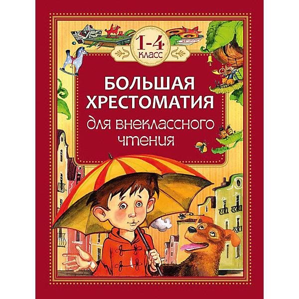 Росмэн Большая хрестоматия для внеклассного чтения, 1-4 классы хрестоматия для внеклассного чтения 1 4 классы