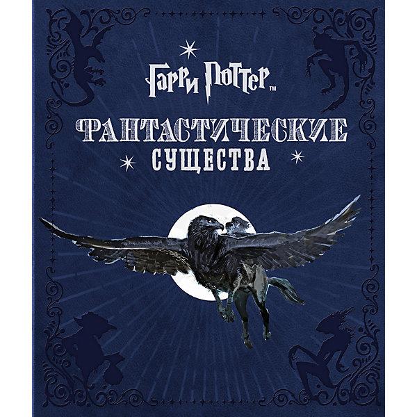 Гарри Поттер. Фантастические существаКниги по фильмам и мультфильмам<br>Harry Potter: Fantastic creatures (Гарри Поттер. Фантастические существа)<br><br>Характеристики:<br><br>• Автор: Джоди Ревенсон<br>• Формат: 235x290<br>• Переплет: твердый переплет<br>• Год выпуска: 2016<br>• Количество страниц: 208<br>• ISBN: 978-5-353-07345-1, 978-0-06-237423-3<br>• Цветные иллюстрации: да<br>• Вес в упаковке: 1320 г<br><br>В этой книге - уникальные факты из истории съемок киноэпопеи о Гарри Поттере, а также эксклюзивные иллюстрации. Это  эскизы художников, работавших над созданием фантастических существ в фильмах о Гарри Поттере, уникальные фотографии из архива кинокомпании Warner Bros., любопытные секреты киноиндустрии, а еще - приятный сюрприз: настоящий каталог торгового центра «Совы» и постер со всеми фантастическими существами!<br><br>Книгу «Гарри Поттер. Фантастические существа» можно купить в нашем интернет-магазине.<br>Ширина мм: 285; Глубина мм: 240; Высота мм: 20; Вес г: 1389; Возраст от месяцев: 144; Возраст до месяцев: 2147483647; Пол: Унисекс; Возраст: Детский; SKU: 5109944;