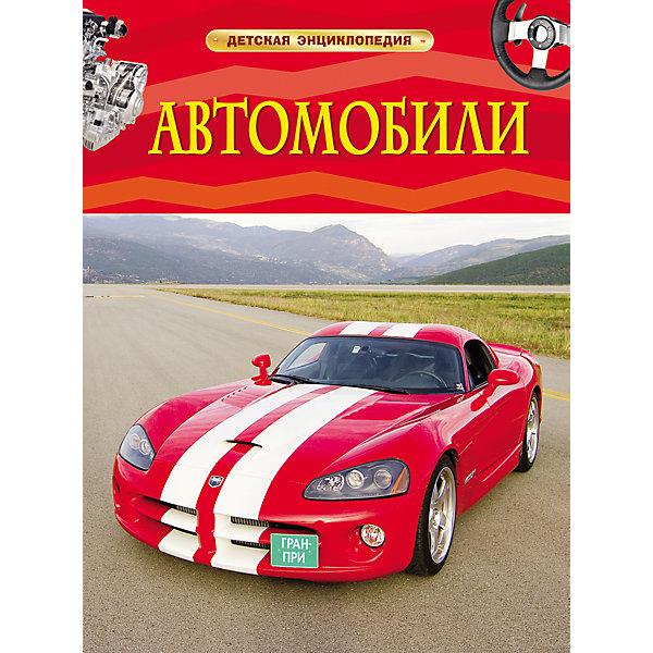 Автомобили, Детская энциклопедия Росмэн