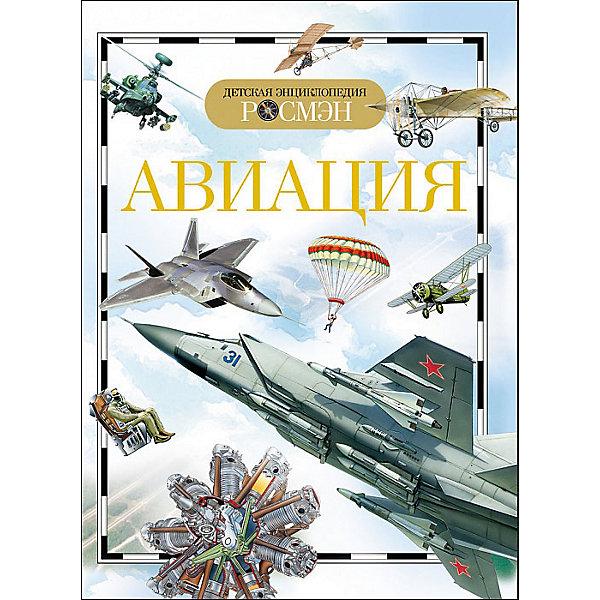 АвиацияЭнциклопедии техники<br>Характеристики товара:<br><br>- цвет: разноцветный;<br>- материал: бумага;<br>- страниц: 96;<br>- формат: 17 x 21 см;<br>- обложка: твердая;<br>- цветные иллюстрации.<br><br>Эта интересная книга с иллюстрациями станет отличным подарком для ребенка. Она содержит в себе ответы на вопросы, которые интересуют малышей. Всё представлено в очень простой форме! Талантливый иллюстратор дополнил книгу качественными рисунками, которые помогают ребенку понять суть многих вещей в нашем мире. Удивительные и интересные факты помогут привить любовь к учебе!<br>Чтение - отличный способ активизации мышления, оно помогает ребенку развивать зрительную память, концентрацию внимания и воображение. Издание произведено из качественных материалов, которые безопасны даже для самых маленьких.<br><br>Книгу Авиация от компании Росмэн можно купить в нашем интернет-магазине.<br>Ширина мм: 220; Глубина мм: 170; Высота мм: 10; Вес г: 228; Возраст от месяцев: 84; Возраст до месяцев: 108; Пол: Унисекс; Возраст: Детский; SKU: 5109974;
