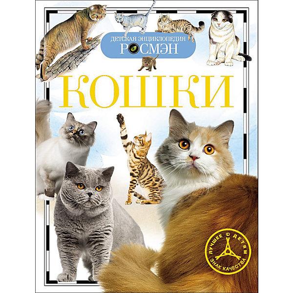КошкиЭнциклопедии о животных<br>Характеристики товара:<br><br>- цвет: разноцветный;<br>- материал: бумага;<br>- страниц: 96;<br>- формат: 17 x 21 см;<br>- обложка: твердая;<br>- цветные иллюстрации.<br><br>Эта интересная книга с иллюстрациями станет отличным подарком для ребенка. Она содержит в себе ответы на вопросы, которые интересуют малышей. Всё представлено в очень простой форме! Талантливый иллюстратор дополнил книгу качественными рисунками, которые помогают ребенку понять суть многих вещей в нашем мире. Удивительные и интересные факты помогут привить любовь к учебе!<br>Чтение - отличный способ активизации мышления, оно помогает ребенку развивать зрительную память, концентрацию внимания и воображение. Издание произведено из качественных материалов, которые безопасны даже для самых маленьких.<br><br>Книгу Кошки от компании Росмэн можно купить в нашем интернет-магазине.<br>Ширина мм: 220; Глубина мм: 165; Высота мм: 7; Вес г: 230; Возраст от месяцев: 84; Возраст до месяцев: 108; Пол: Унисекс; Возраст: Детский; SKU: 5109977;