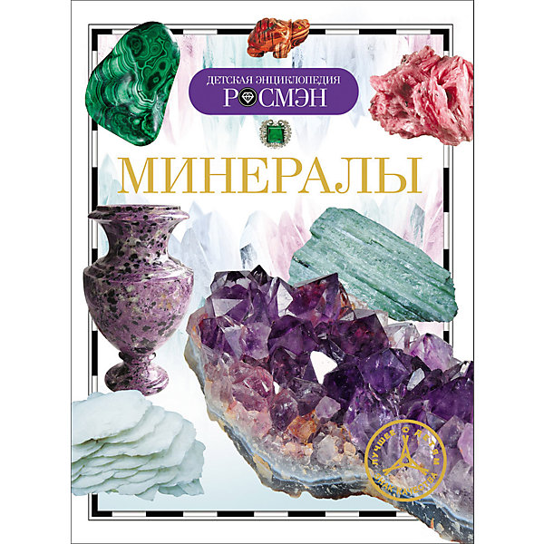 МинералыДетские энциклопедии<br>Характеристики товара:<br><br>- цвет: разноцветный;<br>- материал: бумага;<br>- страниц: 96;<br>- формат: 17 x 21 см;<br>- обложка: твердая;<br>- цветные иллюстрации.<br><br>Эта интересная книга с иллюстрациями станет отличным подарком для ребенка. Она содержит в себе ответы на вопросы, которые интересуют малышей. Всё представлено в очень простой форме! Талантливый иллюстратор дополнил книгу качественными рисунками, которые помогают ребенку понять суть многих вещей в нашем мире. Удивительные и интересные факты помогут привить любовь к учебе!<br>Чтение - отличный способ активизации мышления, оно помогает ребенку развивать зрительную память, концентрацию внимания и воображение. Издание произведено из качественных материалов, которые безопасны даже для самых маленьких.<br><br>Книгу Минералы от компании Росмэн можно купить в нашем интернет-магазине.<br>Ширина мм: 220; Глубина мм: 165; Высота мм: 7; Вес г: 224; Возраст от месяцев: 84; Возраст до месяцев: 108; Пол: Унисекс; Возраст: Детский; SKU: 5109980;