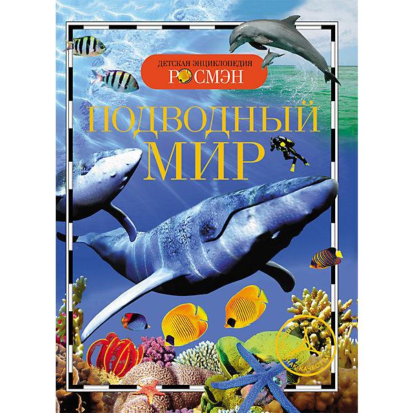Подводный мирОзнакомление с окружающим миром<br>Характеристики товара:<br><br>- цвет: разноцветный;<br>- материал: бумага;<br>- страниц: 96;<br>- формат: 17 x 21 см;<br>- обложка: твердая;<br>- цветные иллюстрации.<br><br>Эта интересная книга с иллюстрациями станет отличным подарком для ребенка. Она содержит в себе ответы на вопросы, которые интересуют малышей. Всё представлено в очень простой форме! Талантливый иллюстратор дополнил книгу качественными рисунками, которые помогают ребенку понять суть многих вещей в нашем мире. Удивительные и интересные факты помогут привить любовь к учебе!<br>Чтение - отличный способ активизации мышления, оно помогает ребенку развивать зрительную память, концентрацию внимания и воображение. Издание произведено из качественных материалов, которые безопасны даже для самых маленьких.<br><br>Книгу Подводный мир от компании Росмэн можно купить в нашем интернет-магазине.<br>Ширина мм: 220; Глубина мм: 165; Высота мм: 7; Вес г: 230; Возраст от месяцев: 84; Возраст до месяцев: 108; Пол: Унисекс; Возраст: Детский; SKU: 5109990;