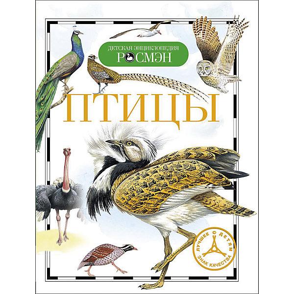 ПтицыЭнциклопедии о животных<br>Характеристики товара:<br><br>- цвет: разноцветный;<br>- материал: бумага;<br>- страниц: 96;<br>- формат: 17 x 21 см;<br>- обложка: твердая;<br>- цветные иллюстрации.<br><br>Эта интересная книга с иллюстрациями станет отличным подарком для ребенка. Она содержит в себе ответы на вопросы, которые интересуют малышей. Всё представлено в очень простой форме! Талантливый иллюстратор дополнил книгу качественными рисунками, которые помогают ребенку понять суть многих вещей в нашем мире. Удивительные и интересные факты помогут привить любовь к учебе!<br>Чтение - отличный способ активизации мышления, оно помогает ребенку развивать зрительную память, концентрацию внимания и воображение. Издание произведено из качественных материалов, которые безопасны даже для самых маленьких.<br><br>Книгу Птицы от компании Росмэн можно купить в нашем интернет-магазине.<br>Ширина мм: 220; Глубина мм: 165; Высота мм: 8; Вес г: 221; Возраст от месяцев: 84; Возраст до месяцев: 108; Пол: Унисекс; Возраст: Детский; SKU: 5109992;