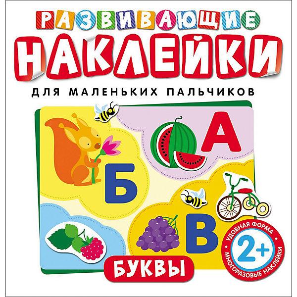 Росмэн Развивающие наклейки Буквы росмэн многоразовые наклейки оранжевые смурфики росмэн
