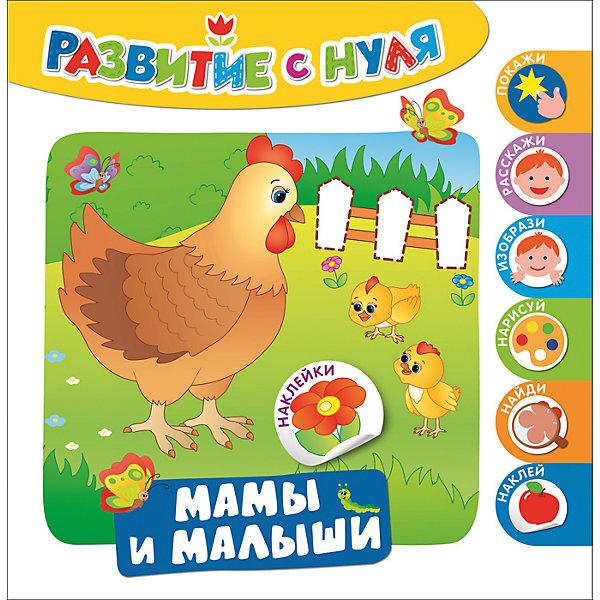 Развитие с нуля. Мамы и малыши Росмэн, Российская Федерация