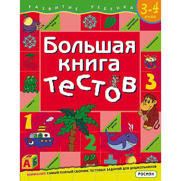 Росмэн Большая книга тестов 3-4 года раннее развитие росмэн большая книга тестов 4 5 лет