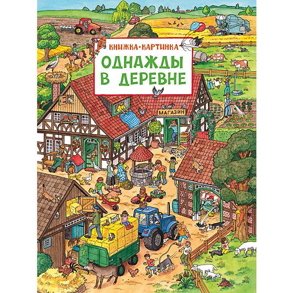 Росмэн Однажды в деревне (Книжка-картинка)