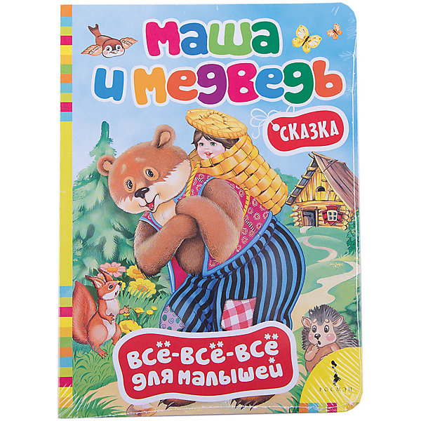 Маша и медведь, Все-все-все для малышейСказки<br>Характеристики товара:<br><br>- цвет: разноцветный;<br>- материал: бумага;<br>- страниц: 8;<br>- формат: 22 х 16 см;<br>- обложка: картон;<br>- цветные иллюстрации;<br>- содержание: детские сказки и стихи. <br><br>Эта полезная книга станет отличным подарком для родителей и ребенка. Она содержит в себе стихи и сказки, причем - самые добрые и близкие ребенку! <br>Чтение - отличный способ активизации мышления, оно помогает ребенку развивать зрительную память, концентрацию внимания и воображение. Издание произведено из качественных материалов, которые безопасны даже для самых маленьких.<br><br>Издание Маша и медведь, Все-все-все для малышей от компании Росмэн можно купить в нашем интернет-магазине.<br>Ширина мм: 220; Глубина мм: 160; Высота мм: 5; Вес г: 111; Возраст от месяцев: 0; Возраст до месяцев: 36; Пол: Унисекс; Возраст: Детский; SKU: 5110053;
