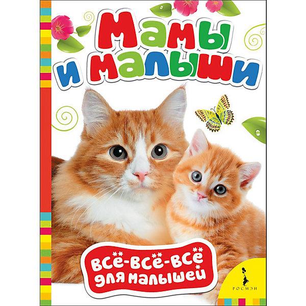 Мамы и малыши, Все-все-все для малышейЭнциклопедии для малышей<br>Характеристики товара:<br><br>- цвет: разноцветный;<br>- материал: бумага;<br>- страниц: 8;<br>- формат: 22 х 16 см;<br>- обложка: картон;<br>- цветные иллюстрации. <br><br>Эта полезная книга станет отличным подарком для родителей и ребенка. Она содержит в себе фотографии, а также интересные вопросы и задания, связанные с животными. Отличный способ привить малышу любовь к занятиям и начать обучение!<br>Чтение и рассматривание картинок даже в юном возрасте помогает ребенку развивать память, концентрацию внимания и воображение. Издание произведено из качественных материалов, которые безопасны даже для самых маленьких.<br><br>Издание Мамы и малыши, Все-все-все для малышей от компании Росмэн можно купить в нашем интернет-магазине.<br>Ширина мм: 220; Глубина мм: 160; Высота мм: 4; Вес г: 111; Возраст от месяцев: 0; Возраст до месяцев: 36; Пол: Унисекс; Возраст: Детский; SKU: 5110064;