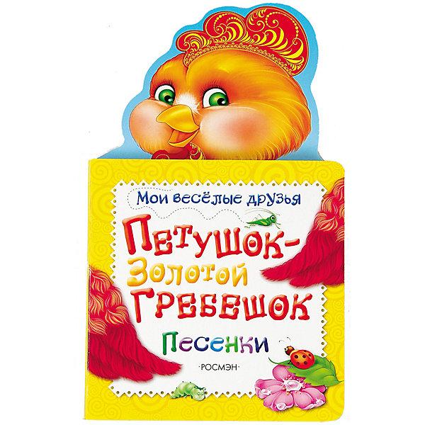 Росмэн Петушок - золотой гребешок (Мои веселые друзья) росмэн прибаутки мои весёлые друзья зайчик побегайчик