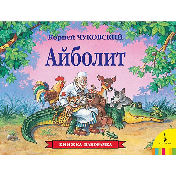 Росмэн Айболит (панорамка) книжка панорамка росмэн айболит