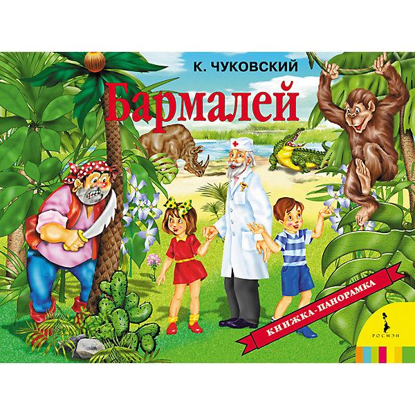 Росмэн Бармалей (панорамка)