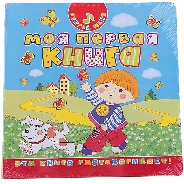 Моя первая книга (Открой меня)Первые книги малыша<br>Характеристики товара:<br><br>- цвет: разноцветный;<br>- материал: бумага;<br>- страниц: 10;<br>- формат: 24 х 24 см;<br>- обложка: твердая;<br>- звуковой модуль;<br>- иллюстрации.<br><br>Эта интересная книга с иллюстрациями и звуковым модулем станет отличным подарком для ребенка. Она поможет ребенку расширить словарный запас и узнать больше о животных! Талантливый иллюстратор дополнил книгу качественными рисунками, которые помогают ребенку познавать мир.<br>Чтение - отличный способ активизации мышления, оно помогает ребенку развивать зрительную память, концентрацию внимания и воображение. Издание произведено из качественных материалов, которые безопасны даже для самых маленьких.<br><br>Книгу Моя первая книга (Открой меня) от компании Росмэн можно купить в нашем интернет-магазине.<br>Ширина мм: 240; Глубина мм: 240; Высота мм: 15; Вес г: 546; Возраст от месяцев: 0; Возраст до месяцев: 36; Пол: Унисекс; Возраст: Детский; SKU: 5110106;