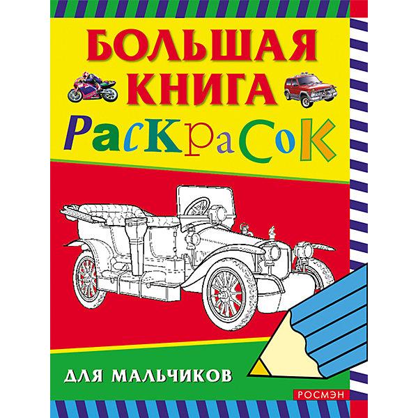 Росмэн Большая книга раскрасок для мальчиков