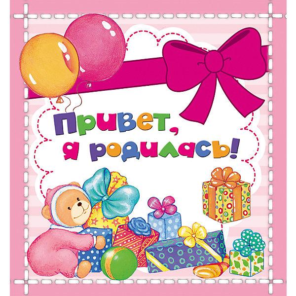 Привет, я родилась! (мини)Альбомы для новорожденного<br>Характеристики товара:<br><br>- цвет: разноцветный;<br>- материал: бумага, картон;<br>- формат: 18 х 19 см;<br>- страниц: 24;<br>- размер фотографий: 9 х 13 см;<br>- количество фотографий: 12;<br>- обложка: твердая.<br><br>Этот фотоальбом станет отличным подарком для родителей и ребенка. Он поможет сохранить самые важные моменты из жизни малыша. Каждый разворот альбома - тематический, также на страницах можно заполнить поля для записей.<br>Удобный формат и красивая обложка. Издание произведено из качественных материалов, которые безопасны даже для самых маленьких.<br><br>Издание Привет, я родилась! (мини) от компании Росмэн можно купить в нашем интернет-магазине.<br>Ширина мм: 187; Глубина мм: 182; Высота мм: 6; Вес г: 160; Возраст от месяцев: 0; Возраст до месяцев: 36; Пол: Женский; Возраст: Детский; SKU: 5110141;