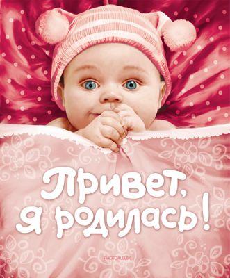 Фото - Росмэн Привет, я родилась! привет я родилась новая