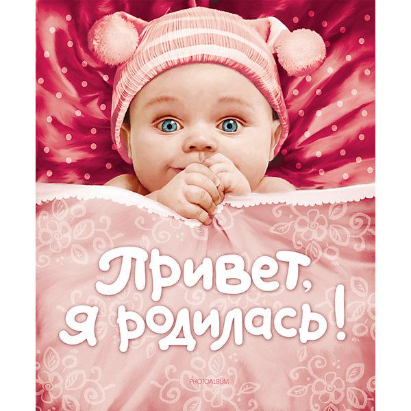 Фото - Росмэн Привет, я родилась! млодик и книга для неидеальных родителей