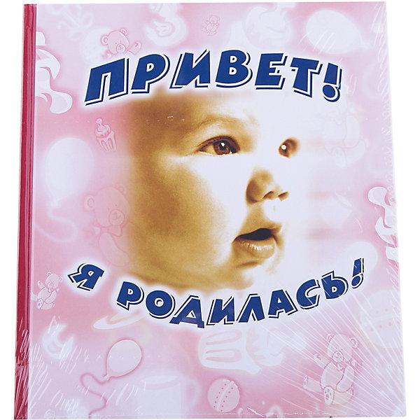 Привет, я родилась! (с игрушками)Альбомы для новорожденного<br>Характеристики товара:<br><br>- цвет: разноцветный;<br>- материал: бумага, картон;<br>- формат: 27 х 14 см;<br>- страниц: 48;<br>- размер фотографий: 10 х 15 см;<br>- количество фотографий: 29;<br>- обложка: твердая.<br><br><br>Этот фотоальбом станет отличным подарком для родителей и ребенка. Он поможет сохранить самые важные моменты из жизни малыша. Каждый разворот альбома - тематический, также на страницах можно заполнить поля для записей. В альбоме можно заполнить картинку семейного древа, есть поле для отпечатков ручек и ножек ребенка, страничка, где можно выстроить график роста и прибавки в весе малыша. Удобный формат и красивая обложка. Издание произведено из качественных материалов, которые безопасны даже для самых маленьких.<br>Удобный формат и красивая обложка. Издание произведено из качественных материалов, которые безопасны даже для самых маленьких.<br><br>Издание Привет, я родилась! (с игрушками) от компании Росмэн можно купить в нашем интернет-магазине.<br>Ширина мм: 285; Глубина мм: 250; Высота мм: 9; Вес г: 380; Возраст от месяцев: 0; Возраст до месяцев: 36; Пол: Женский; Возраст: Детский; SKU: 5110143;