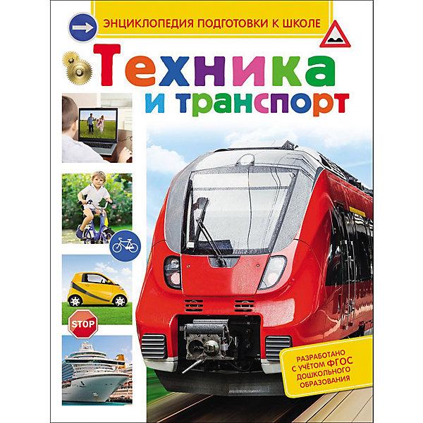 цены Росмэн Энциклопедия подготовки к школе