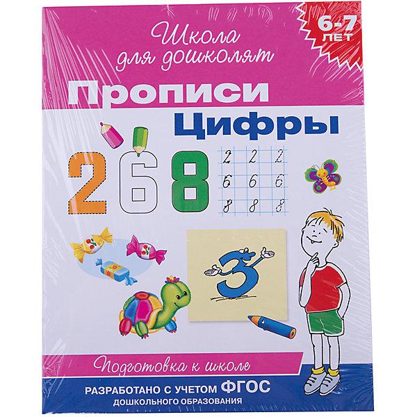 Прописи ЦифрыМатематика<br>Характеристики товара:<br><br>- цвет: разноцветный;<br>- материал: бумага;<br>- страниц: 16;<br>- формат: 16 х 20 см;<br>- обложка: мягкая;<br>- развивающее издание.<br><br>Это проработанное развивающее издание станет отличным подарком для родителей и ребенка. Оно содержит в себе задания и упражнения, которые помогут ребенку подготовиться к школе. Простые интересные задания помогут привить любовь к учебе!<br>Выполнение таких заданий помогает ребенку развивать мелкую моторику, зрительную память, концентрацию внимания и воображение. Издание произведено из качественных материалов, которые безопасны даже для самых маленьких.<br><br>Издание Прописи Цифры от компании Росмэн можно купить в нашем интернет-магазине.<br>Ширина мм: 205; Глубина мм: 160; Высота мм: 2; Вес г: 31; Возраст от месяцев: 60; Возраст до месяцев: 84; Пол: Унисекс; Возраст: Детский; SKU: 5110189;