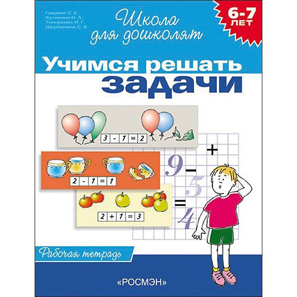 Рабочая тетрадь Учимся решать задачиМатематика<br>Характеристики товара:<br><br>- цвет: разноцветный;<br>- материал: бумага;<br>- страниц: 24;<br>- формат: 26 х 20 см;<br>- обложка: мягкая;<br>- развивающее издание.<br><br>Это проработанное развивающее издание станет отличным подарком для родителей и ребенка. Оно содержит в себе задания и упражнения, которые помогут ребенку подготовиться к школе. Простые интересные задания помогут привить любовь к учебе!<br>Выполнение таких заданий помогает ребенку развивать мелкую моторику, зрительную память, концентрацию внимания и воображение. Издание произведено из качественных материалов, которые безопасны даже для самых маленьких.<br><br>Издание Рабочая тетрадь Учимся решать задачи от компании Росмэн можно купить в нашем интернет-магазине.<br>Ширина мм: 255; Глубина мм: 195; Высота мм: 2; Вес г: 55; Возраст от месяцев: 60; Возраст до месяцев: 84; Пол: Унисекс; Возраст: Детский; SKU: 5110199;