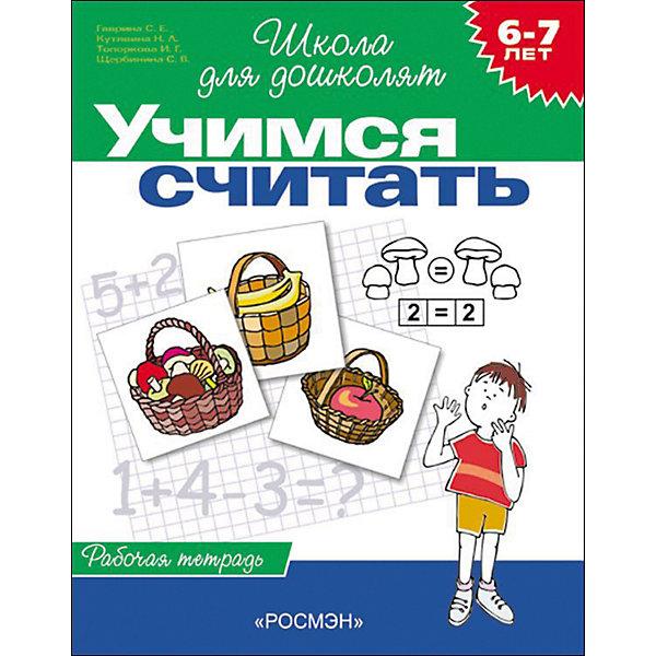Рабочая тетрадь Учимся считатьМатематика<br>Характеристики товара:<br><br>- цвет: разноцветный;<br>- материал: бумага;<br>- страниц: 24;<br>- формат: 26 х 20 см;<br>- обложка: мягкая;<br>- развивающее издание.<br><br>Это проработанное развивающее издание станет отличным подарком для родителей и ребенка. Оно содержит в себе задания и упражнения, которые помогут ребенку подготовиться к школе. Простые интересные задания помогут привить любовь к учебе!<br>Выполнение таких заданий помогает ребенку развивать мелкую моторику, зрительную память, концентрацию внимания и воображение. Издание произведено из качественных материалов, которые безопасны даже для самых маленьких.<br><br>Издание Рабочая тетрадь Учимся считать от компании Росмэн можно купить в нашем интернет-магазине.<br>Ширина мм: 255; Глубина мм: 195; Высота мм: 2; Вес г: 54; Возраст от месяцев: 60; Возраст до месяцев: 84; Пол: Унисекс; Возраст: Детский; SKU: 5110200;