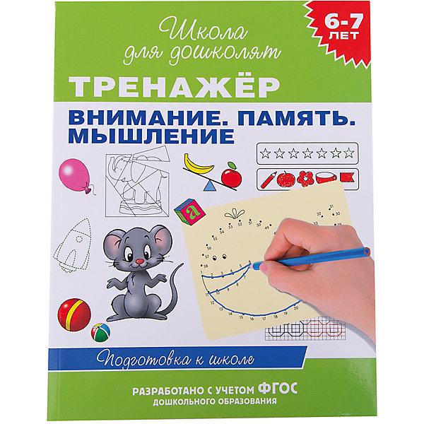 Тренажер. внимание, память, мышлениеКонструирование<br>Характеристики товара:<br><br>- цвет: разноцветный;<br>- материал: бумага;<br>- страниц: 96;<br>- формат: 26 х 20 см;<br>- обложка: мягкая.<br><br>Подготовить ребенка к школе - легко! Это издание станет отличным помощником для родителей. Оно сделано по методике, с помощью которой они могут предлагать ребенку несложные занятия для отработки нужных навыков до автоматизма. Дети с удовольствием выполняют предложенные задания!<br>Выполнение этих упражнений помогает ребенку развивать память, концентрацию внимания, воображение и другие необходимые навыки. Издание произведено из качественных материалов, которые безопасны даже для самых маленьких.<br><br>Издание Тренажер. Внимание, память, мышление от компании Росмэн можно купить в нашем интернет-магазине.