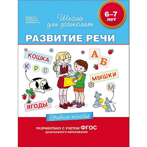 Росмэн Учебное пособие