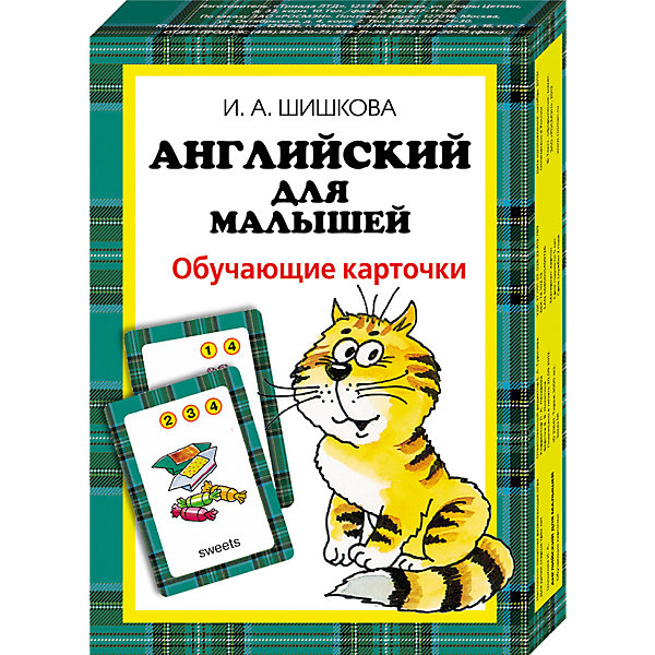 Росмэн Обучающие карточки Английский для малышей, Шишкова росмэн обучающие карточки мир вокруг