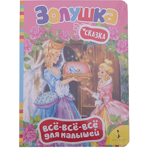 Золушка, Всё-всё-всё для малышейПервые книги малыша<br>Характеристики товара:<br><br>- цвет: разноцветный;<br>- материал: бумага;<br>- страниц: 8;<br>- формат: 16 х 22 см;<br>- обложка: твердая;<br>- иллюстрации.<br><br>Эта интересная книга с иллюстрациями станет отличным подарком для ребенка. Она поможет малышу расширить словарный запас и узнать известную поучительную сказку, которую любит не одно поколение. Талантливый иллюстратор дополнил книгу качественными рисунками, которые помогают ребенку познавать мир.<br>Чтение - отличный способ активизации мышления, оно помогает ребенку развивать зрительную память, концентрацию внимания и воображение. Издание произведено из качественных материалов, которые безопасны даже для самых маленьких.<br><br>Книгу Золушка, Всё-всё-всё для малышей от компании Росмэн можно купить в нашем интернет-магазине.<br>Ширина мм: 220; Глубина мм: 160; Высота мм: 4; Вес г: 111; Возраст от месяцев: 0; Возраст до месяцев: 36; Пол: Унисекс; Возраст: Детский; SKU: 5110236;