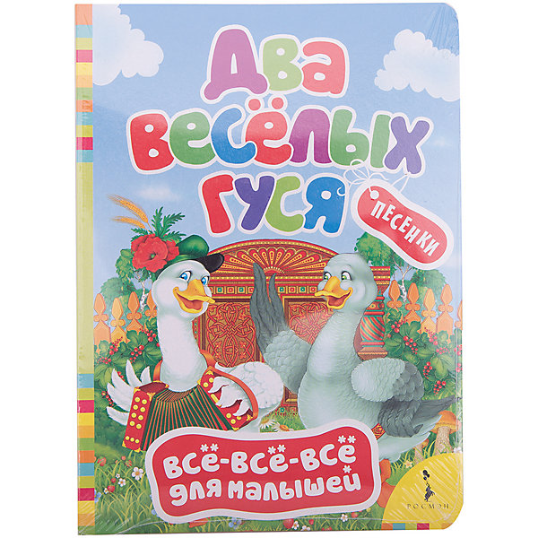 Два веселых гуся, Всё-всё-всё для малышейПотешки, скороговорки, загадки<br>Характеристики товара:<br><br>- цвет: разноцветный;<br>- материал: бумага;<br>- страниц: 8;<br>- формат: 16 х 22 см;<br>- обложка: твердая;<br>- иллюстрации.<br><br>Эта интересная книга с иллюстрациями станет отличным подарком для ребенка. Она поможет малышу расширить словарный запас и узнать песенки, которые любит не одно поколение. Талантливый иллюстратор дополнил книгу качественными рисунками, которые помогают ребенку познавать мир.<br>Чтение - отличный способ активизации мышления, оно помогает ребенку развивать зрительную память, концентрацию внимания и воображение. Издание произведено из качественных материалов, которые безопасны даже для самых маленьких.<br><br>Книгу Два веселых гуся, Всё-всё-всё для малышей от компании Росмэн можно купить в нашем интернет-магазине.<br>Ширина мм: 220; Глубина мм: 160; Высота мм: 5; Вес г: 113; Возраст от месяцев: 0; Возраст до месяцев: 36; Пол: Унисекс; Возраст: Детский; SKU: 5110241;
