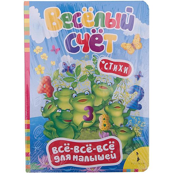 Веселый счет, Всё-всё-всё для малышейМатематика<br>Характеристики товара:<br><br>- цвет: разноцветный;<br>- материал: бумага;<br>- страниц: 8;<br>- формат: 16 х 22 см;<br>- обложка: твердая;<br>- иллюстрации.<br><br>Эта интересная книга с иллюстрациями станет отличным подарком для ребенка. Она поможет малышу расширить словарный запас, узнать новое и выучить стихи, которые любит не одно поколение. Талантливый иллюстратор дополнил книгу качественными рисунками, которые помогают ребенку познавать мир.<br>Чтение - отличный способ активизации мышления, оно помогает ребенку развивать зрительную память, концентрацию внимания и воображение. Издание произведено из качественных материалов, которые безопасны даже для самых маленьких.<br><br>Книгу Веселый счет, Всё-всё-всё для малышей от компании Росмэн можно купить в нашем интернет-магазине.<br>Ширина мм: 220; Глубина мм: 160; Высота мм: 5; Вес г: 113; Возраст от месяцев: 0; Возраст до месяцев: 36; Пол: Унисекс; Возраст: Детский; SKU: 5110245;