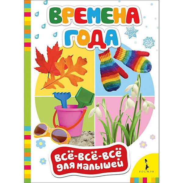 Времена года, Всё-всё-всё для малышейИзучаем цвета и формы<br>Характеристики товара:<br><br>- цвет: разноцветный;<br>- материал: бумага;<br>- страниц: 8;<br>- формат: 16 х 22 см;<br>- обложка: твердая;<br>- иллюстрации.<br><br>Эта интересная книга с иллюстрациями станет отличным подарком для ребенка. Она поможет малышу расширить словарный запас, узнать новое и равить навыки общения. Талантливый иллюстратор дополнил книгу качественными рисунками, которые помогают ребенку познавать мир.<br>Чтение - отличный способ активизации мышления, оно помогает ребенку развивать зрительную память, концентрацию внимания и воображение. Издание произведено из качественных материалов, которые безопасны даже для самых маленьких.<br><br>Книгу Времена года, Всё-всё-всё для малышей от компании Росмэн можно купить в нашем интернет-магазине.<br>Ширина мм: 220; Глубина мм: 160; Высота мм: 4; Вес г: 109; Возраст от месяцев: 0; Возраст до месяцев: 36; Пол: Унисекс; Возраст: Детский; SKU: 5110246;