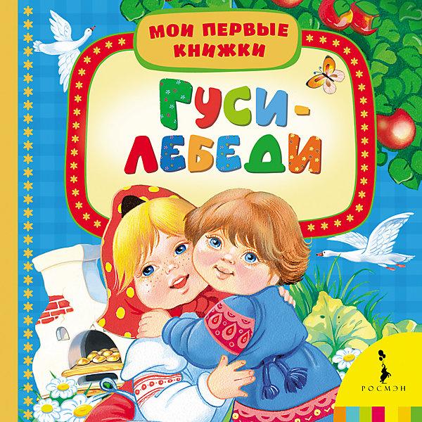 Росмэн Гуси-лебеди, Мои первые книжки книжки картонки росмэн книжка гуси лебеди