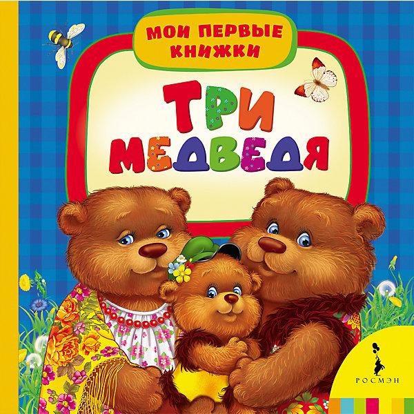 Купить Три медведя, Мои первые книжки, Росмэн, Китай, Унисекс