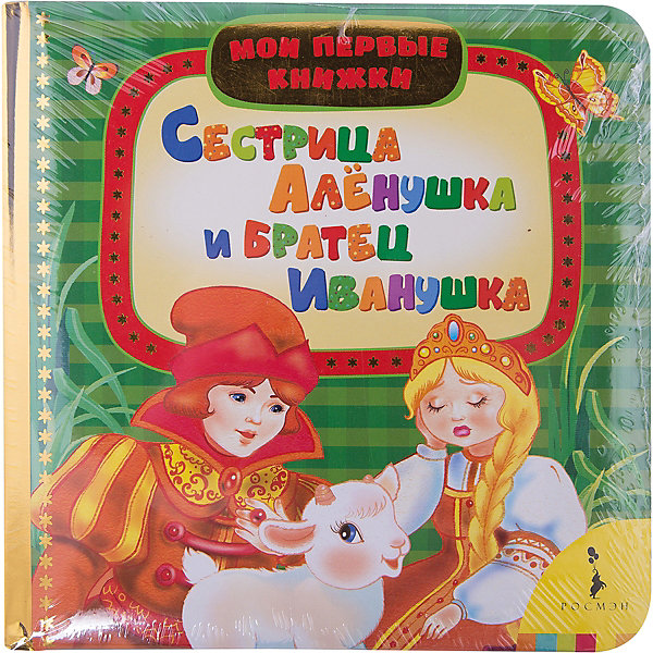 Росмэн Сестрица Алёнушка и братец Иванушка, Мои первые книжки мальцева и мои первые буквы 4 книжки кубика
