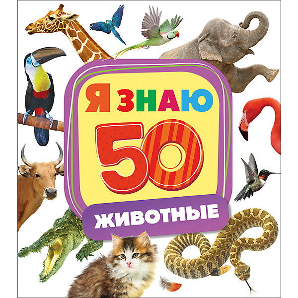 Я знаю ЖивотныеТесты и задания<br>Характеристики товара:<br><br>- цвет: разноцветный;<br>- материал: бумага;<br>- страниц: 10;<br>- формат: 22 х 25 см;<br>- обложка: картон;<br>- развивающая. <br><br>Издания серии Я знаю - отличный способ занять ребенка! Эта красочная книга станет отличным подарком для родителей и малыша. Она содержит в себе интересные задания и яркие картинки, которые так любят дети. Отличный способ привить малышу любовь к занятиям и начать обучение! Методика такого обучения в игровой форме разработана опытными специалистами и опробована множеством родителей.<br>Чтение, выполнение простых заданий и рассматривание картинок помогает ребенку развивать память, концентрацию внимания и воображение. Издание произведено из качественных материалов, которые безопасны даже для самых маленьких.<br><br>Издание Я знаю Животные от компании Росмэн можно купить в нашем интернет-магазине.<br>Ширина мм: 250; Глубина мм: 225; Высота мм: 6; Вес г: 292; Возраст от месяцев: 0; Возраст до месяцев: 36; Пол: Унисекс; Возраст: Детский; SKU: 5110310;