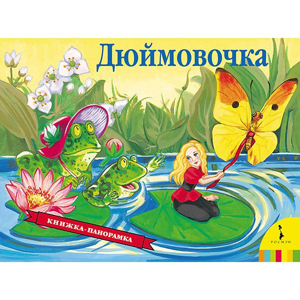 Росмэн Панорамная книжка Дюймовочка росмэн панорамная книжка телефон