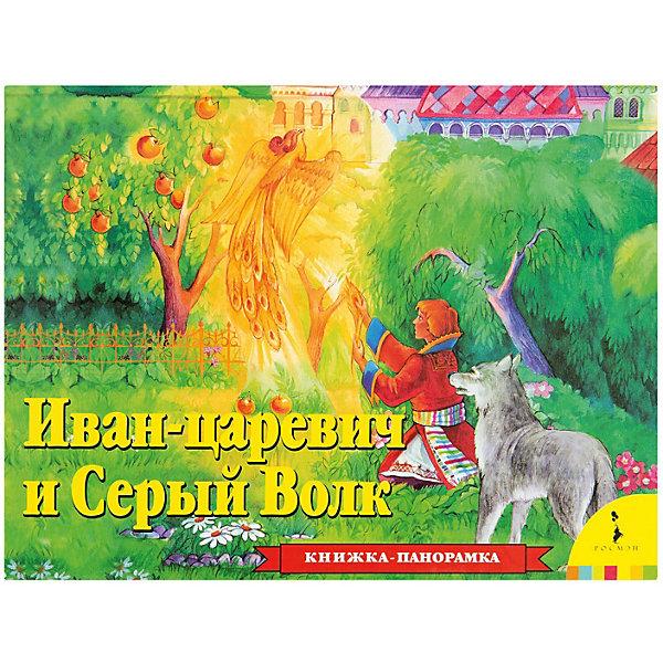 Росмэн книжка