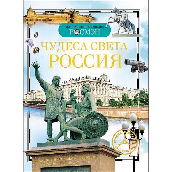 Росмэн Чудеса света: Россия (ДЭР)