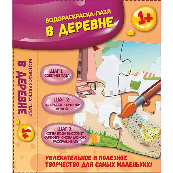 Купить В деревне: водораскраска-пазл, Fenix, Россия, Унисекс