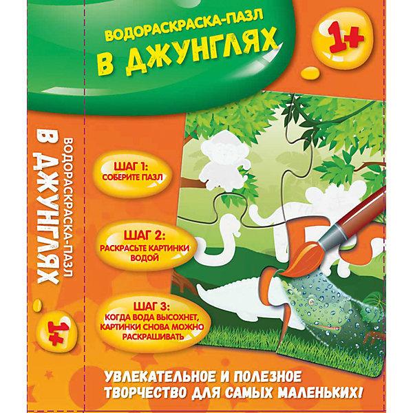 Купить В джунглях: водораскраска-пазл, Fenix, Россия, Унисекс