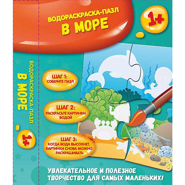 Купить В море: водораскраска-пазл, Fenix, Россия, Унисекс