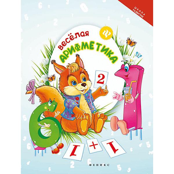 Купить Веселая арифметика, Fenix, Украина, Унисекс