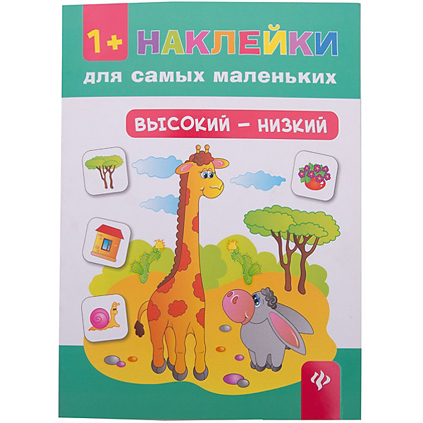 Высокий - низкийКниги для развития мышления<br>Характеристики товара: <br><br>• ISBN: 978-5-222-24953-6; <br>• возраст: от 1 года;<br>• формат: 84*108/16; <br>• бумага: мелованная; <br>• иллюстрации: цветные; <br>• серия: Наклейки для самых маленьких;<br>• издательство: Феникс; <br>• автор: Конобевская Ольга Александровна;<br>• художник: Егорова Т. С.;<br>• редактор: Конобевская Ольга Александровна;<br>• количество страниц: 8; <br>• размер: 26х20х0,2 см;<br>• вес: 76 грамм.<br><br>Книга «Высокий-низкий» познакомит детей с понятиями «низкий», «высокий», а также расскажет о геометрических фигурах и цветах радуги. Задания сопровождаются красочными иллюстрациями, с которыми процесс обучения будет еще увлекательнее.<br><br>Книгу «Высокий-низкий», Феникс можно купить в нашем интернет-магазине.<br>Ширина мм: 260; Глубина мм: 200; Высота мм: 1; Вес г: 70; Возраст от месяцев: 12; Возраст до месяцев: 36; Пол: Унисекс; Возраст: Детский; SKU: 5120045;