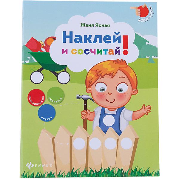 Купить Наклей и сосчитай!, Fenix, Украина, Унисекс