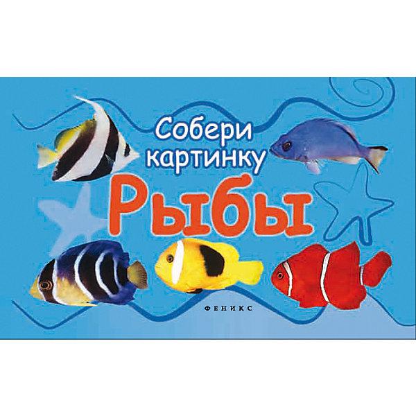 Рыбы: собери картинку